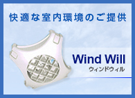 windwill